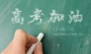 2018北京高考分数线与历年北京二本录取分数线汇总