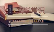 2018年高考语文必考知识点古代文学常识专题训练(二)