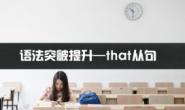 2018年高考英语第三轮复习知识点语法突破提升名词性从句