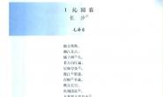 高中高一语文必修一知识点总结第一单元《诗两首》