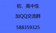 北京高中生辅导班总结学习方法和试题资料知识点讲解群