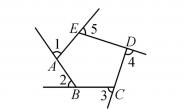 人教版初一数学上册知识点总结《多边形的外角和》教案课件分析