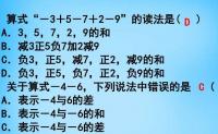 青岛版初一数学上册知识点总结《有理数的加减混合运算》教案课件