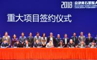 2018京津冀石墨烯大会召开:房山新材料产业创新发展