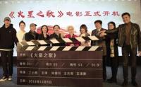 电影《火星之歌》在房山区开机,2019年5月1日完成拍摄7月1日上映。