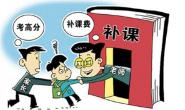 北京房山良乡初中生一对一辅导班价格补习班效果怎么样?
