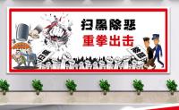房山区住建委开展施工工地扫黑除恶专项斗争普法宣传活动