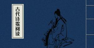 2018高考语文诗歌鉴赏真题解析与高分技巧