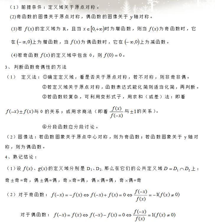 高一数学知识点总结第一章《集合与函数概念》1.3函数的基本性质