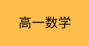 高一数学知识点总结第一章《集合与函数概念》1.1集合知识