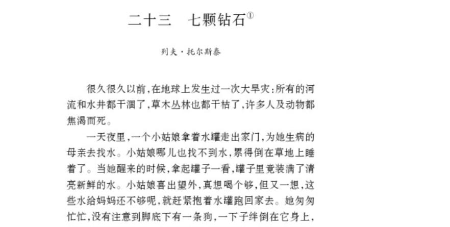 苏教版初一语文上册知识点总结第六单元二十三《七颗钻石》课件分析