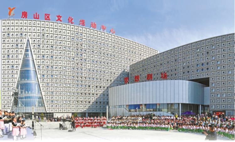房山区全面推进三级公共文化设施标准化建设