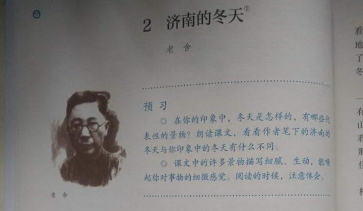 人教版初一语文上册知识点总结第一单元2《济南的冬天》课件分析