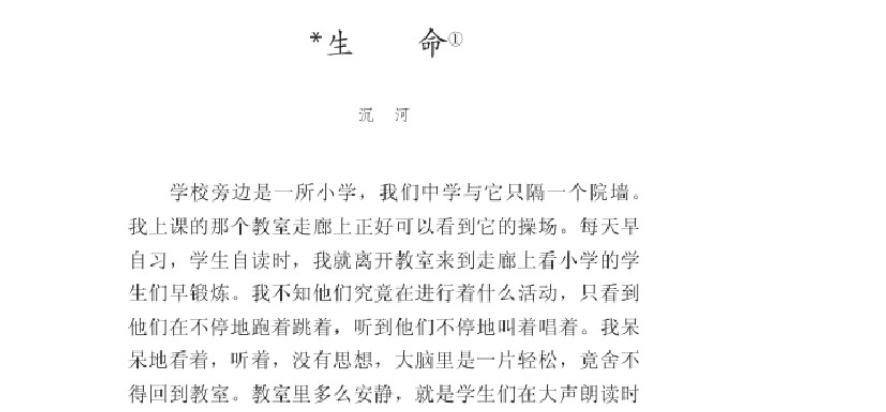 北师大版初一语文上册知识点总结第一单元《生命》课件分析