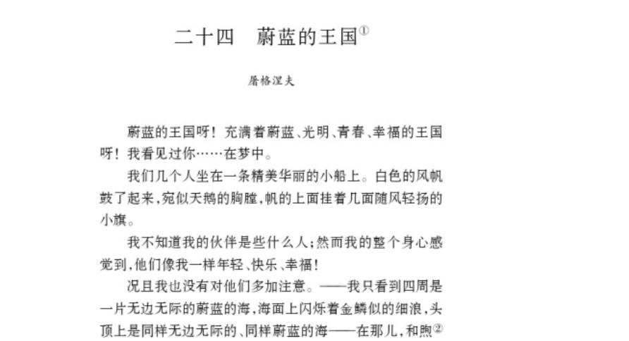 苏教版初一语文上册知识点总结第六单元《蔚蓝的王国》课件分析