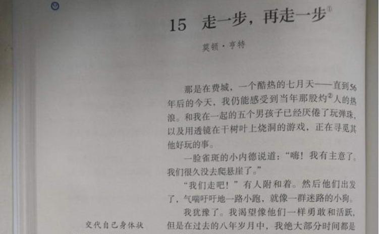 人教版初一语文上册知识点总结第四单元《走一步,再走一步》课件分析