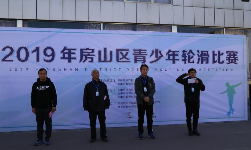 北京市房山区举办2019年青少年轮滑比赛
