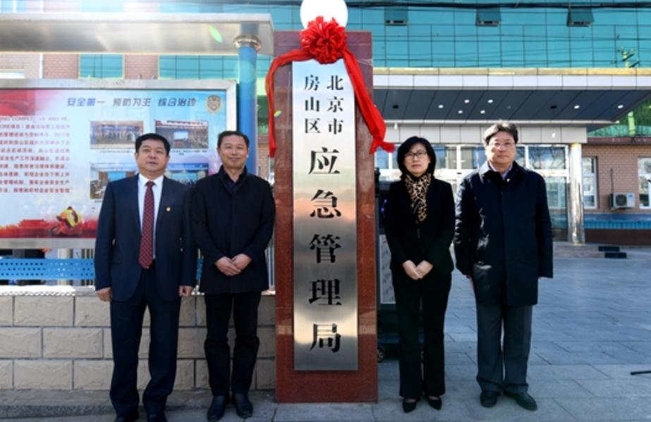 房山区应急管理局等6家区政府工作部门挂牌成立