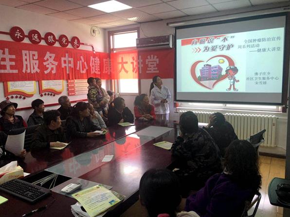 房山区佛子庄乡社区卫生服务中心积极开展防癌科普宣传