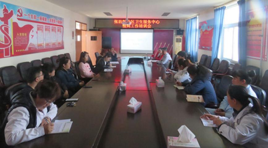 房山区张坊镇社区卫生服务中心开展慢病健康管理培训