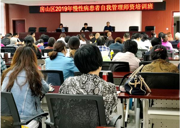 房山区召开2019年慢性病患者自我管理师资培训会