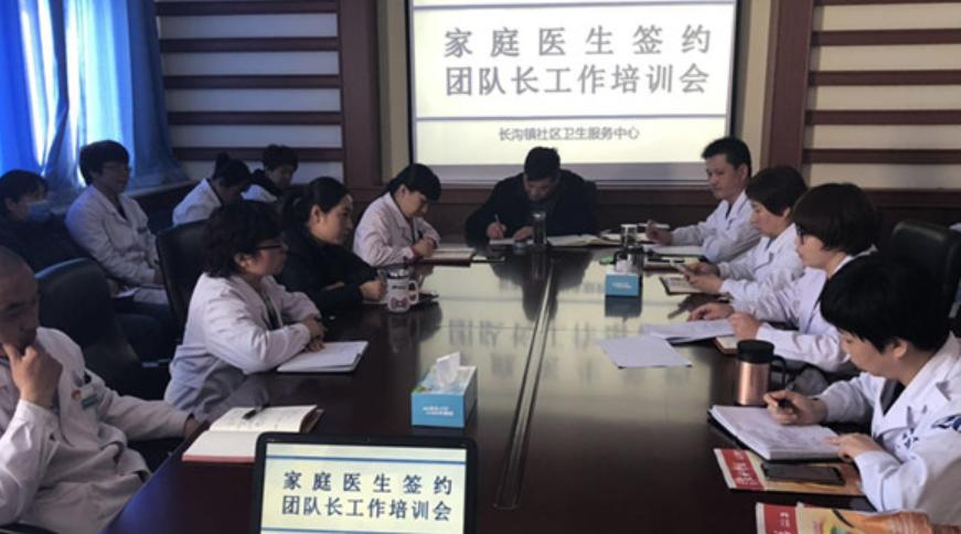 房山区长沟镇社区卫生服务中心开展业务培训会