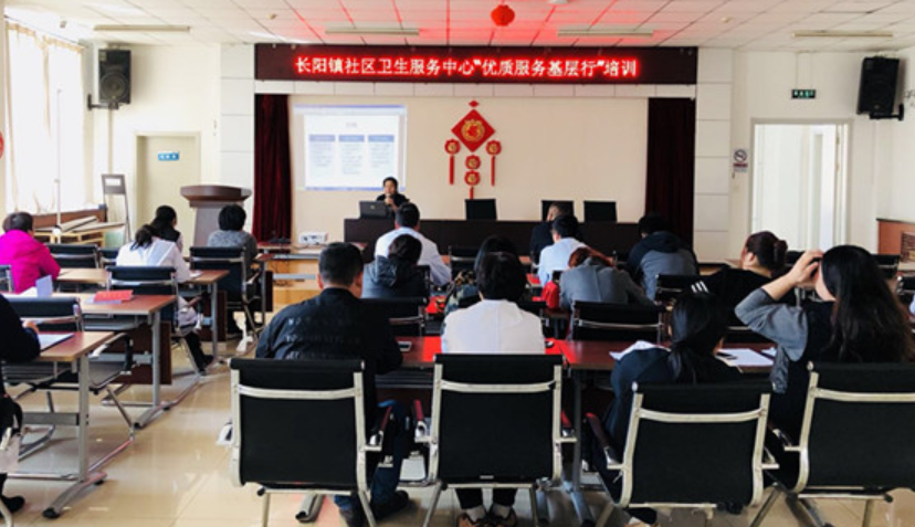 房山区长阳镇社区卫生服务中心邀请市专家进行培训