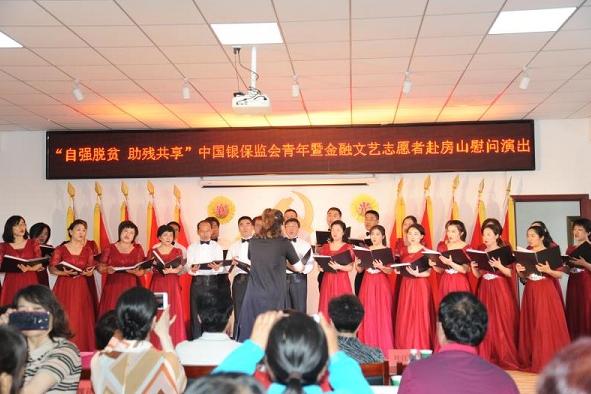 中国银保监会青年文艺志愿者赴房山区慰问演出