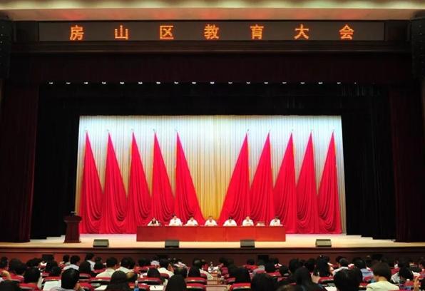 房山区教育大会在区会议中心召开