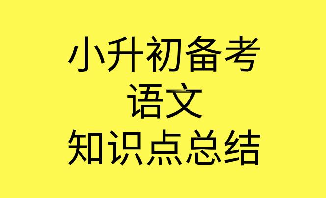 小升初备考语文知识点总结:作文写作要点大全归纳