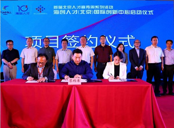 海创人才北京国际创新中心启动仪式在房山区举行