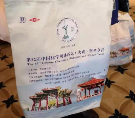 第32届中国化学奥林匹克竞赛理论真题试卷及答案