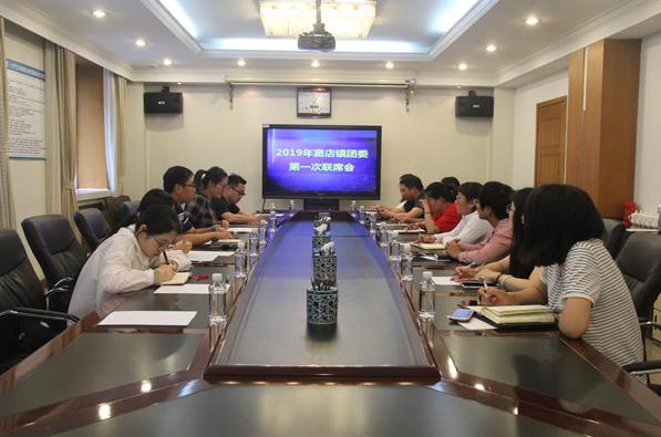 窦店镇团委召开2019年第一次联席会