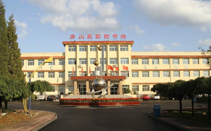 北京市房山区重点高中学校:房山区实验中学