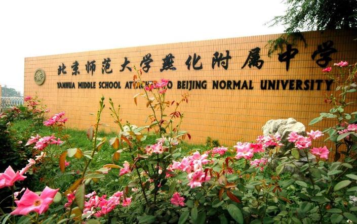 北京市房山区重点高中学校:燕化附属中学