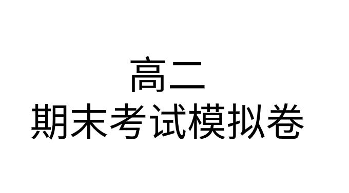 河北省保定市2019-2020年高二英语下册期末考试模拟测试卷(含答案)