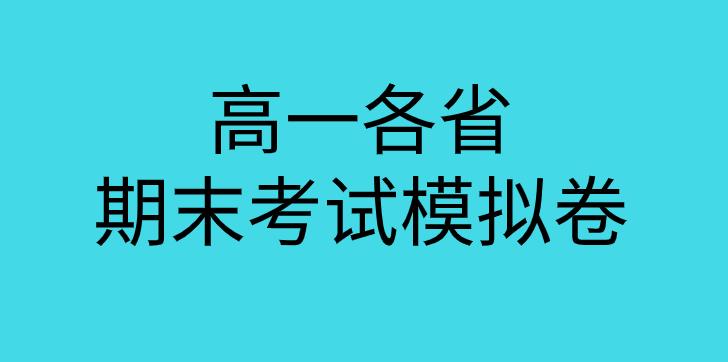 河南省郑州市2019-2020年高一数学下册期末考试模拟测试卷(含答案)