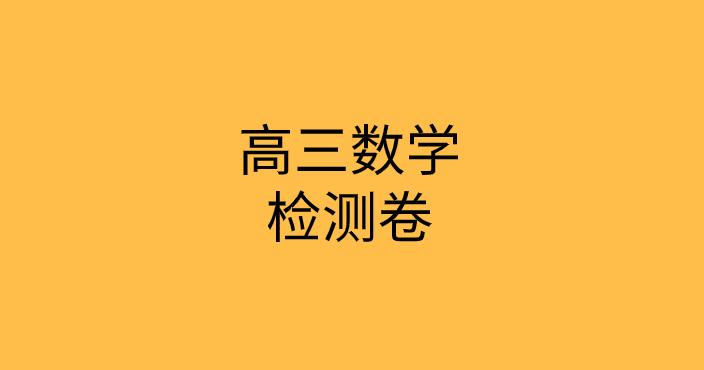 河南省2019-2020年高三数学上学期阶段性检测试卷子(含答案)