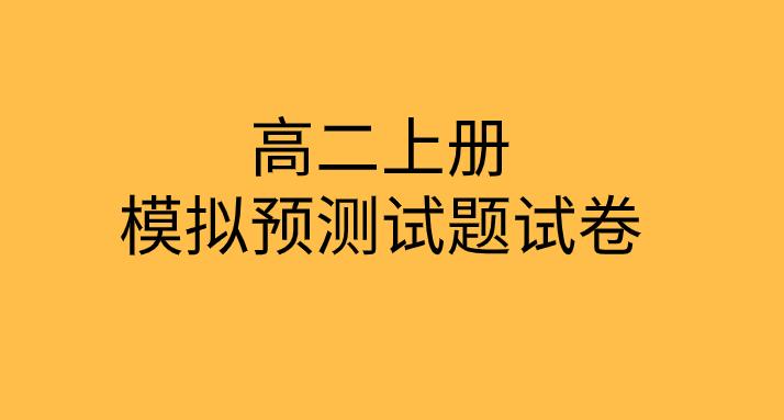 广东省2019-2020年高二化学上学期考试模拟预测试题卷(含答案)