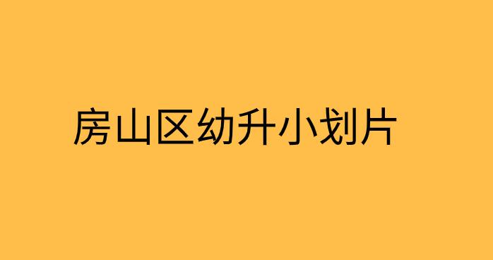 北京房山良乡地区所有小学幼升小划片招生政策范围划定