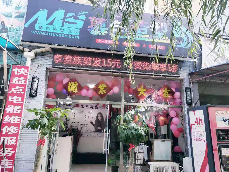 房山良乡慕色造型理发店隆重开业了