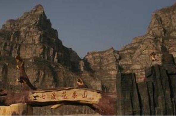 北京房山区七渡花果山景区旅游景点攻略大全
