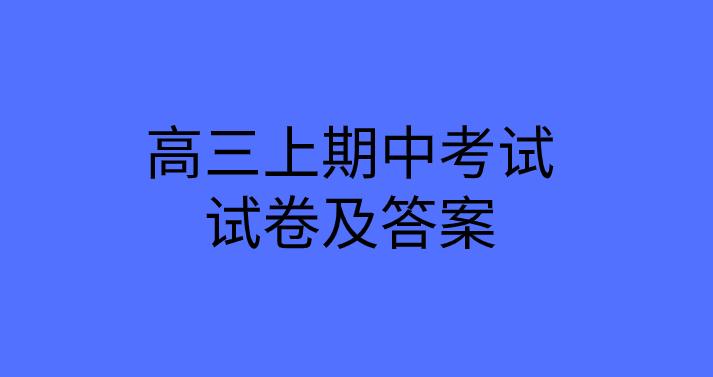 2019-2020高三政治上册期中考试试卷下载及答案分析