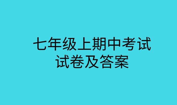 2019-2020七年级语文上册期中考试试卷下载及答案分析