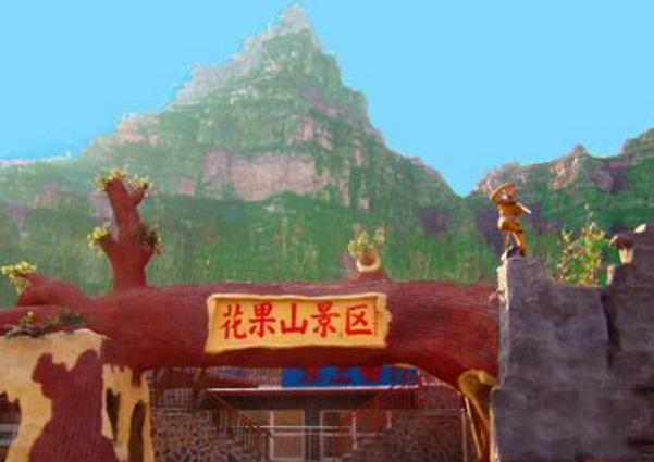北京房山七渡花果山景区门票多少钱路线怎么走好玩吗