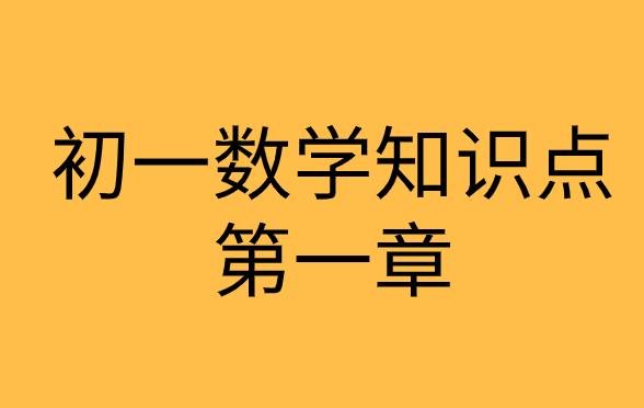人教版初一数学上册第一章<有理数>1.5<有理数的乘方>知识点