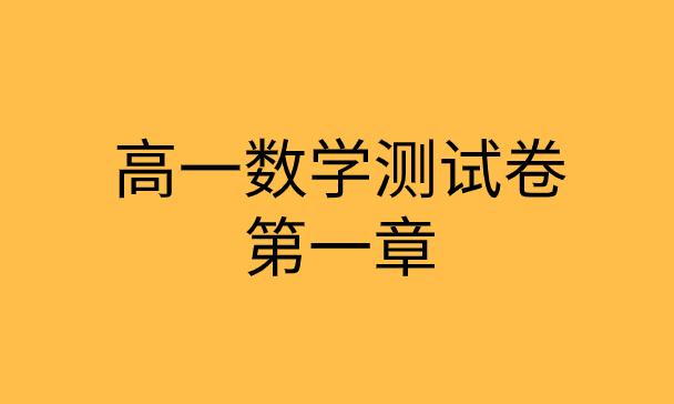 人教版高一数学第一章<集合与函数概念>综合测试专题训练题集