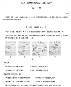 2020年北京市海淀区高三期中考试地理试卷及答案